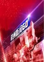 杭州新闻60分
