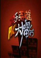 欢乐英雄PK大擂台