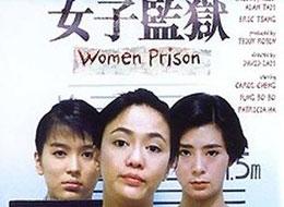 女子监狱 图片 18k 260x190