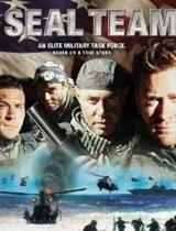 海豹突击队:黑暗之旅