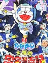 哆啦A梦1999剧场版:大雄的宇宙漂流记
