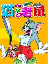 猫和老鼠河南方言版