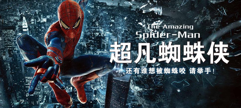 小清新蜘蛛侠大战凶恶蜥蜴人