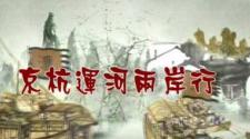 这里是北京 京杭运河 两岸/京杭运河/两岸行