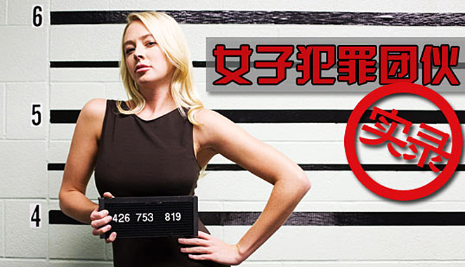 该片真实记录了美国15名女性犯罪团伙的生活和各自的