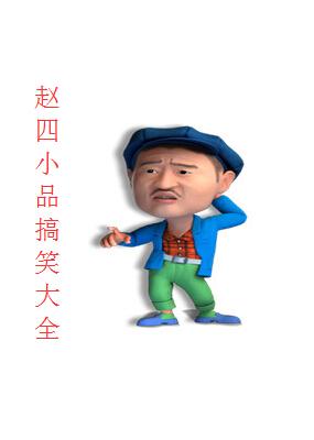 赵四小品全集完整版_赵四小品搞笑大全