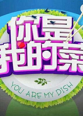 你是我的菜!y虫虫题展区