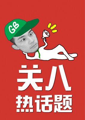 关八热话题_20161124_杨洋新剧竟连用三天替身?薛之谦