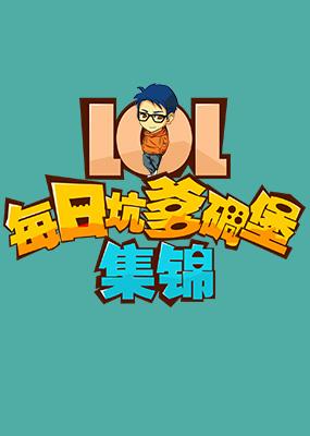 LOL坑爹碉堡集锦(综艺)