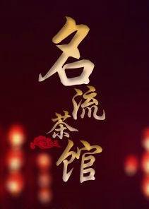 天津名流茶馆