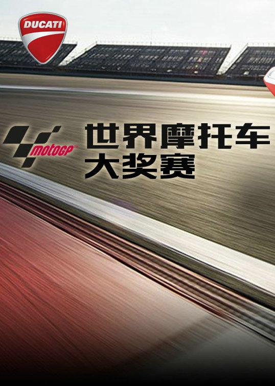 motogp世界摩托车锦标赛海报剧照