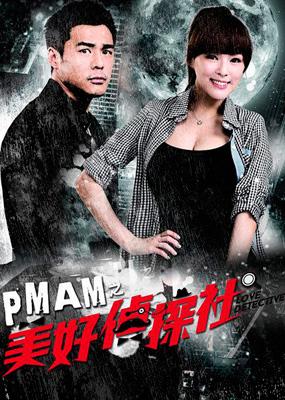 PMAM之美好侦探社
