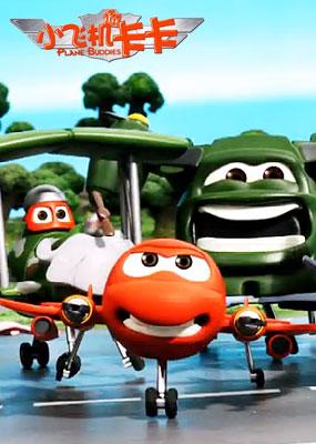 小飞机卡卡 第2季