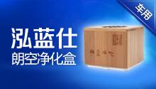 泓蓝仕-朗空净化盒