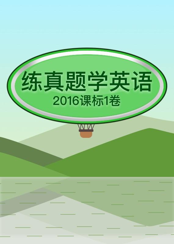 练真题学英语——2016课标1卷