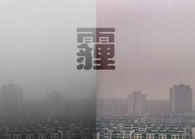 环保部回应气象局停发雾霾预警