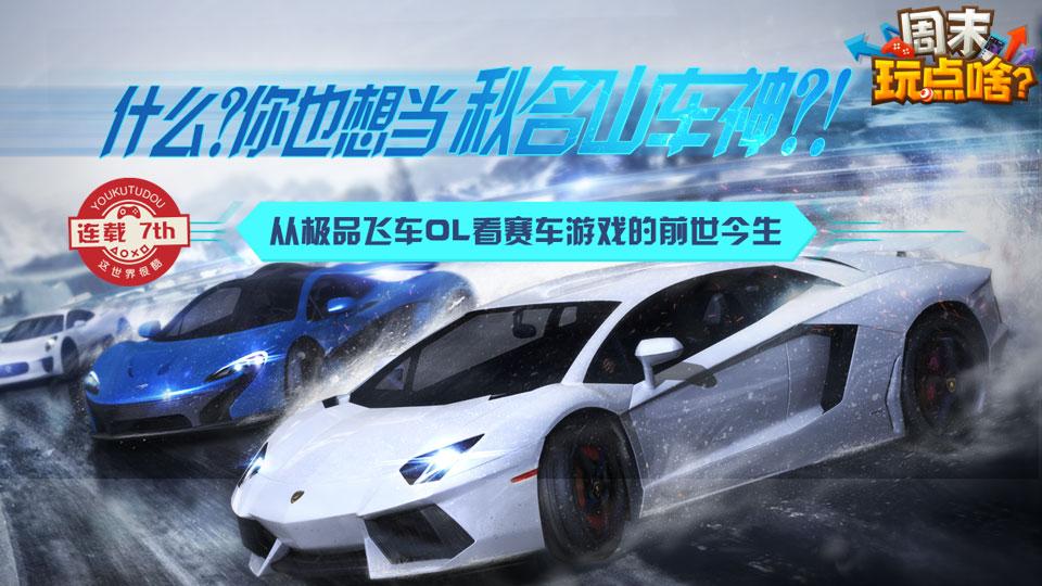 周末玩点啥EP7:从极品飞车OL看赛车游戏的前世今生