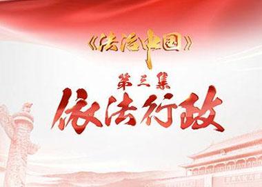 《法治中国》第3集:依法行政