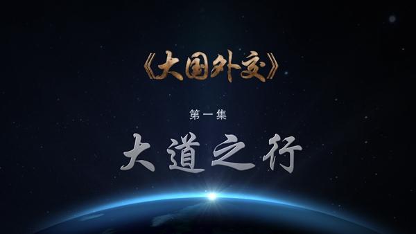 大国外交_20170828_第1集:大道之行
