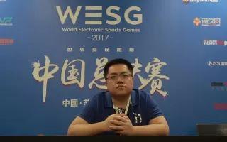 WESG毒奶色专访:表示糯米事件中被炒作很无奈 170907