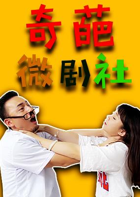 奇葩微剧社
