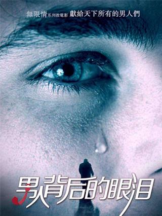 男人背后的眼泪