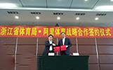 浙江体育局联手阿里体育 打造智慧亚运和智慧杭马