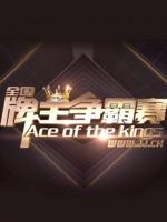 全国牌王争霸赛