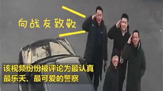 抓住窃贼后 民警向摄像头敬礼