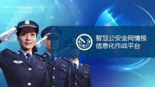 上海:建设智慧公安 实现精准警务