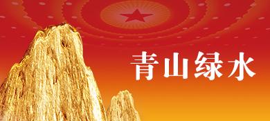 浙江余村:护绿水青山 变金山银山
