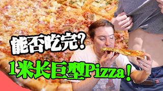 老美你怎么看_20180515_一米长巨型Pizza!老美狂吃30分钟,到底能否挑战成功?