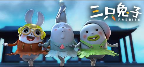 三只兔子2