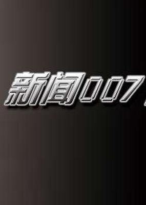 新闻007