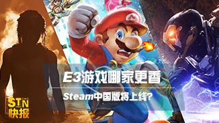STN快报_20180619_E3游戏哪家更香,Steam中国版将上线?