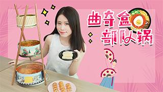 曲奇盒做部队火锅,小野开启辣条新吃法,料足味香堪比火锅底料!