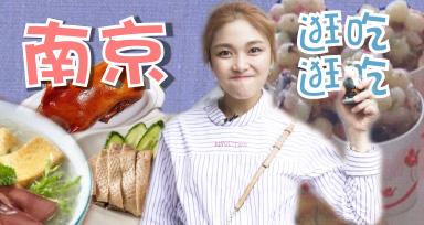 大胃王朵一_20181010_逛吃南京站,有本地网友推荐的烤鸭,爆汁汤包,还有料足的鸭血粉丝……