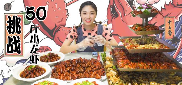 北方的朋友们!朵一想问一下50斤小龙虾算硬菜吗?能上台面吗?