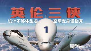 军武MINI_20181030_细数欧洲那些长相奇葩的飞机 或机头硕大或难分首尾却能各显神通