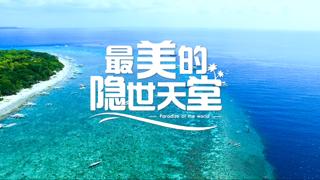 不输茶卡盐湖!菲律宾无名岛不仅美如天堂,还是韩剧取景地!