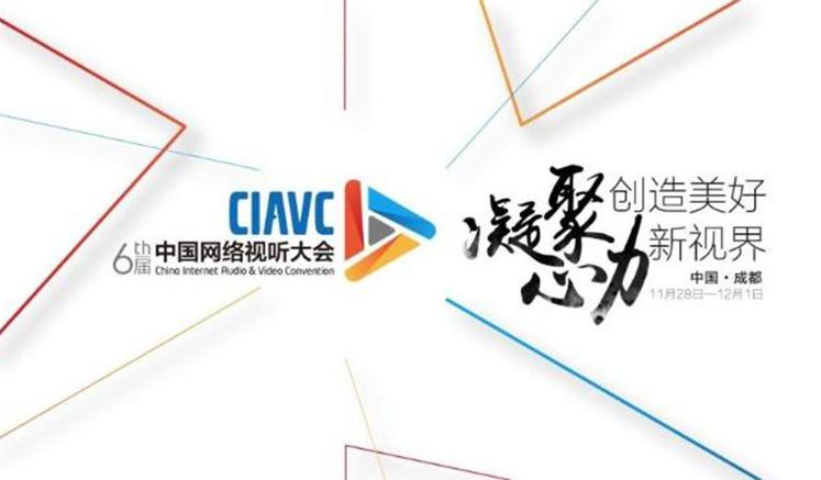 中国网络视听大会宣传片