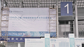 第四届中国网络视听大会影像2016
