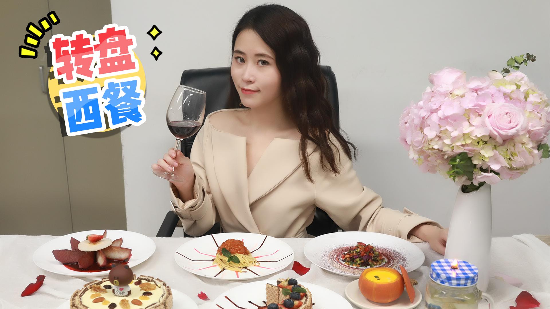 办公室小野_20181026_创意转盘西餐