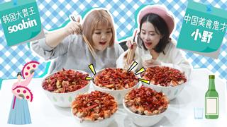 办公室小野_20181123_与大胃王soobie的韩国美食之旅,油泼辣子鸡,两人吃掉五大盆!