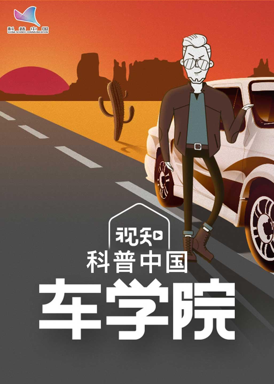 科普中国之车学院