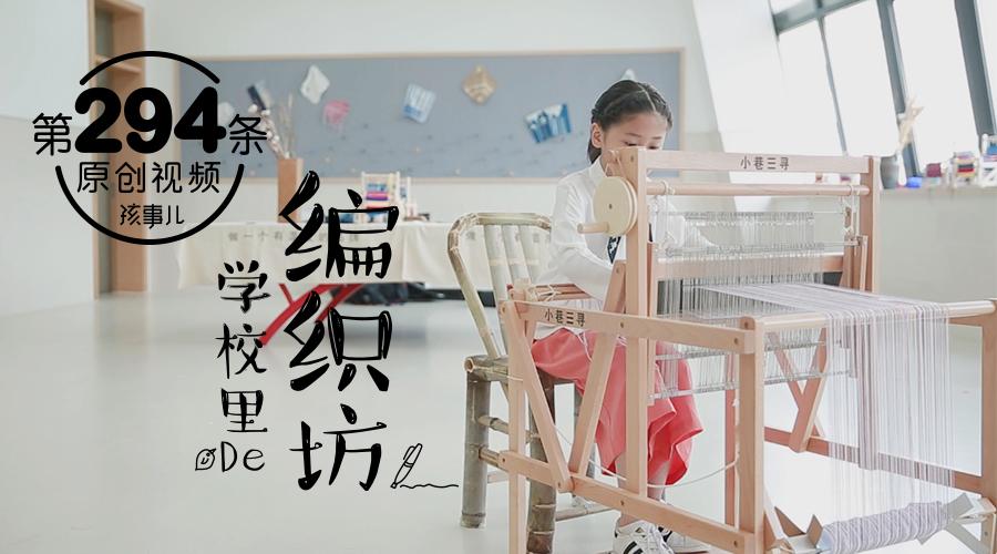 孩事儿_20180718_纺织课——织布打开的育儿方式!涨知识了