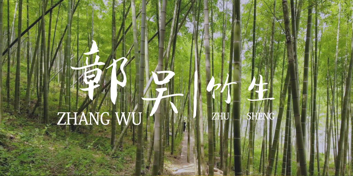"""美丽乡村在""""浙""""里:【第3集】 竹生鄣吴"""