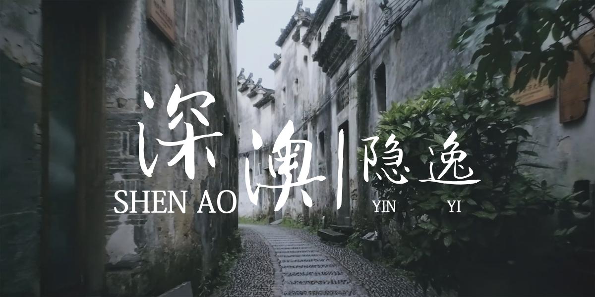 """美丽乡村在""""浙""""里:【第1集】隐逸深澳"""