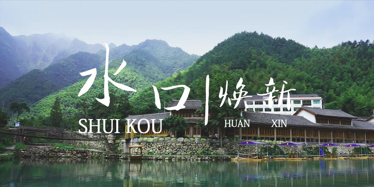 """美丽乡村在""""浙""""里:【第4集】焕新水口"""