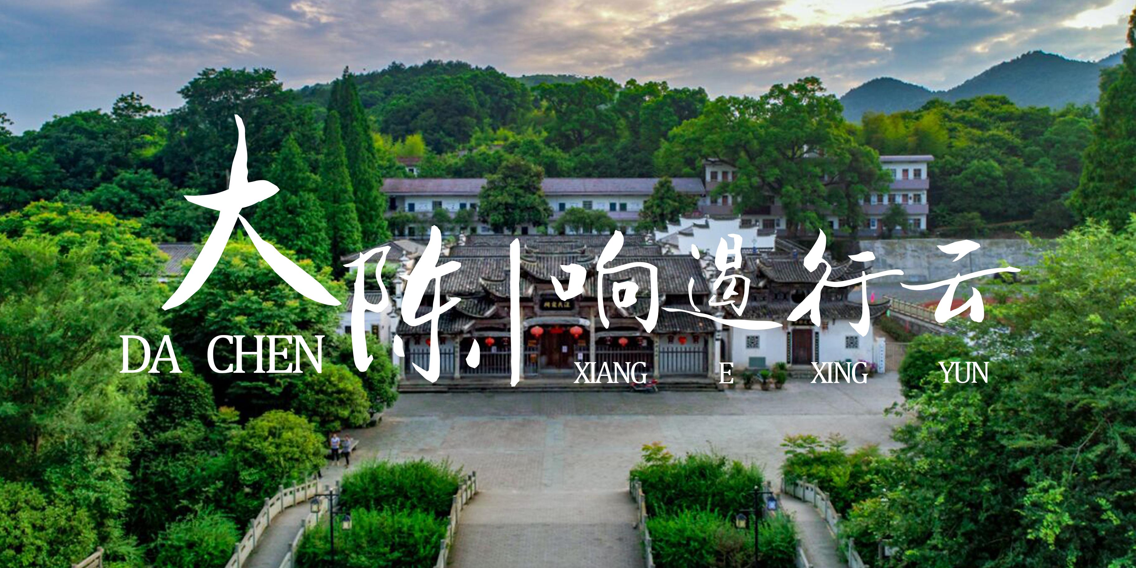 """美丽乡村在""""浙""""里:【第11集】响遏行云大陈"""